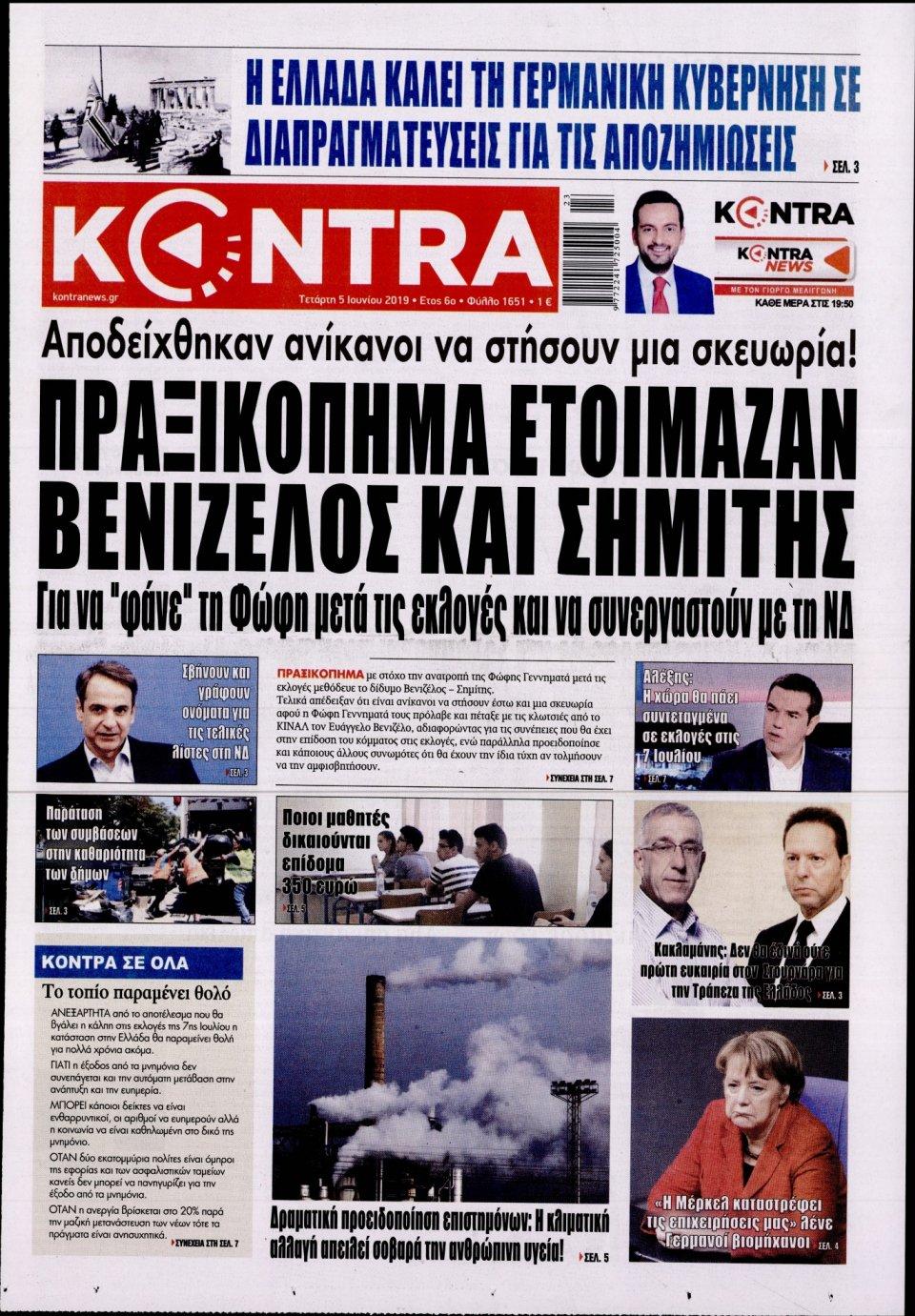 Πρωτοσέλιδο Εφημερίδας - KONTRA NEWS - 2019-06-05