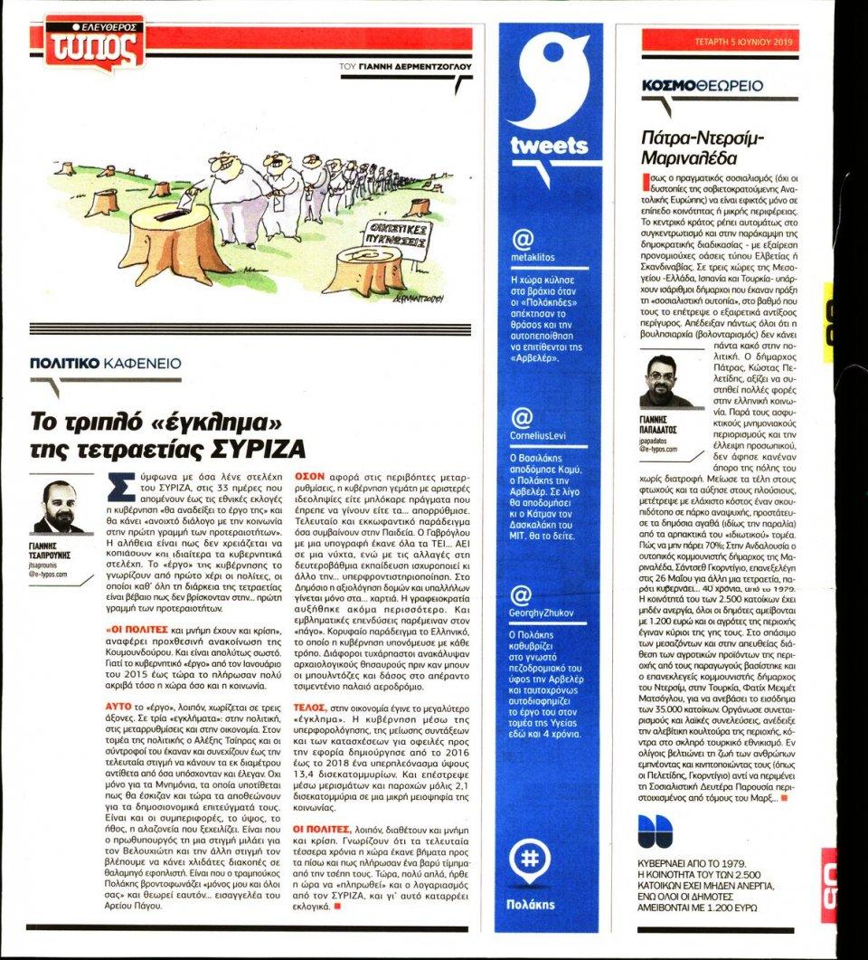 Οπισθόφυλλο Εφημερίδας - ΕΛΕΥΘΕΡΟΣ ΤΥΠΟΣ - 2019-06-05