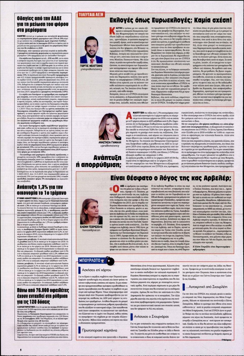 Οπισθόφυλλο Εφημερίδας - KONTRA NEWS - 2019-06-05