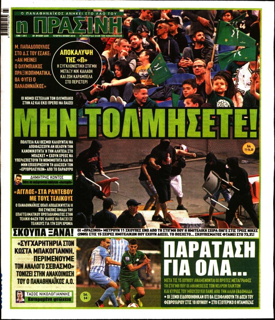 Πρωτοσέλιδο Εφημερίδας - ΠΡΑΣΙΝΗ - 2019-06-05