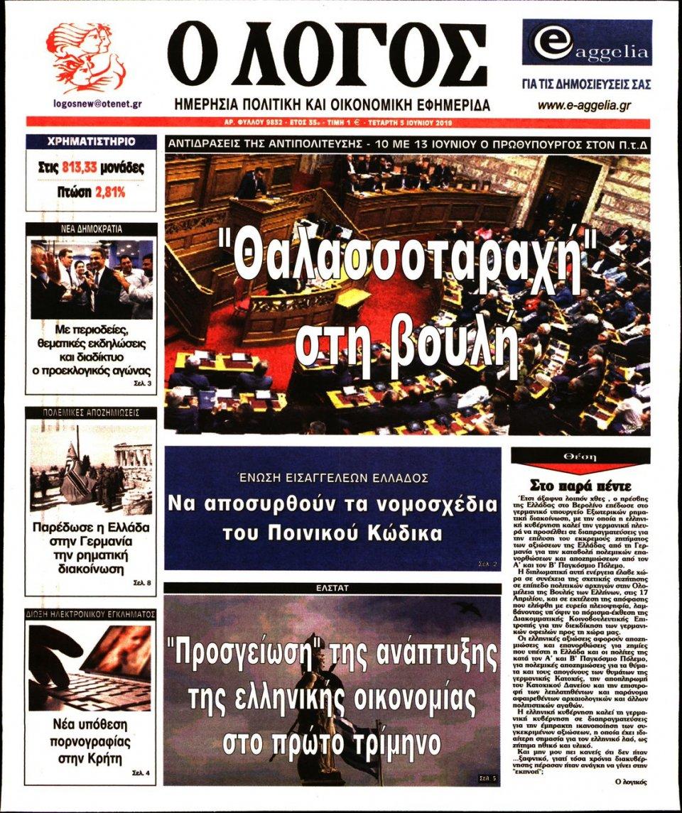 Πρωτοσέλιδο Εφημερίδας - Ο ΛΟΓΟΣ - 2019-06-05
