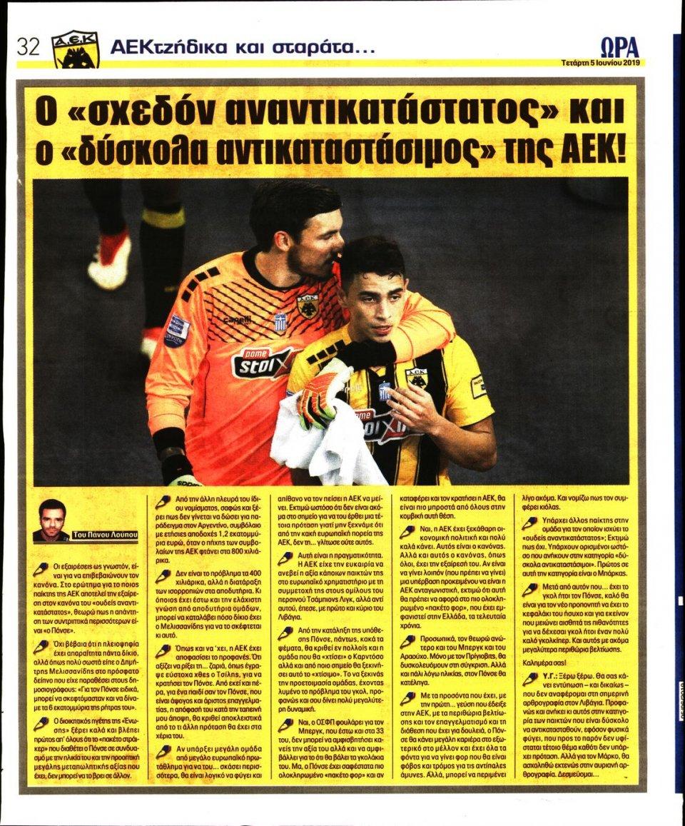 Οπισθόφυλλο Εφημερίδας - ΩΡΑ ΤΩΝ ΣΠΟΡ - 2019-06-05