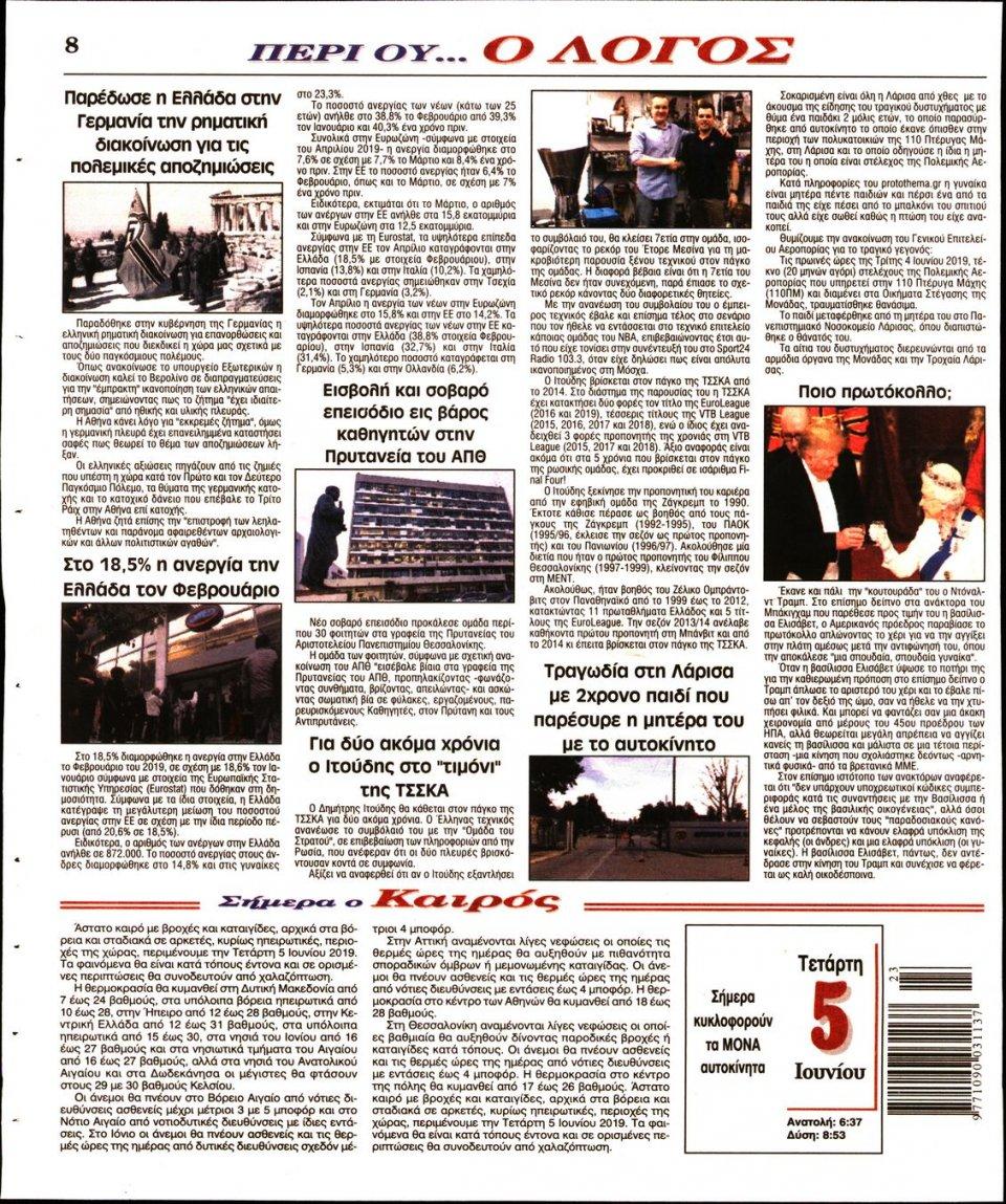 Οπισθόφυλλο Εφημερίδας - Ο ΛΟΓΟΣ - 2019-06-05