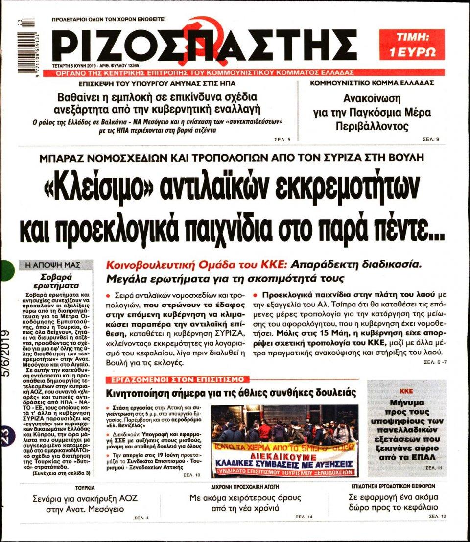 Πρωτοσέλιδο Εφημερίδας - ΡΙΖΟΣΠΑΣΤΗΣ - 2019-06-05