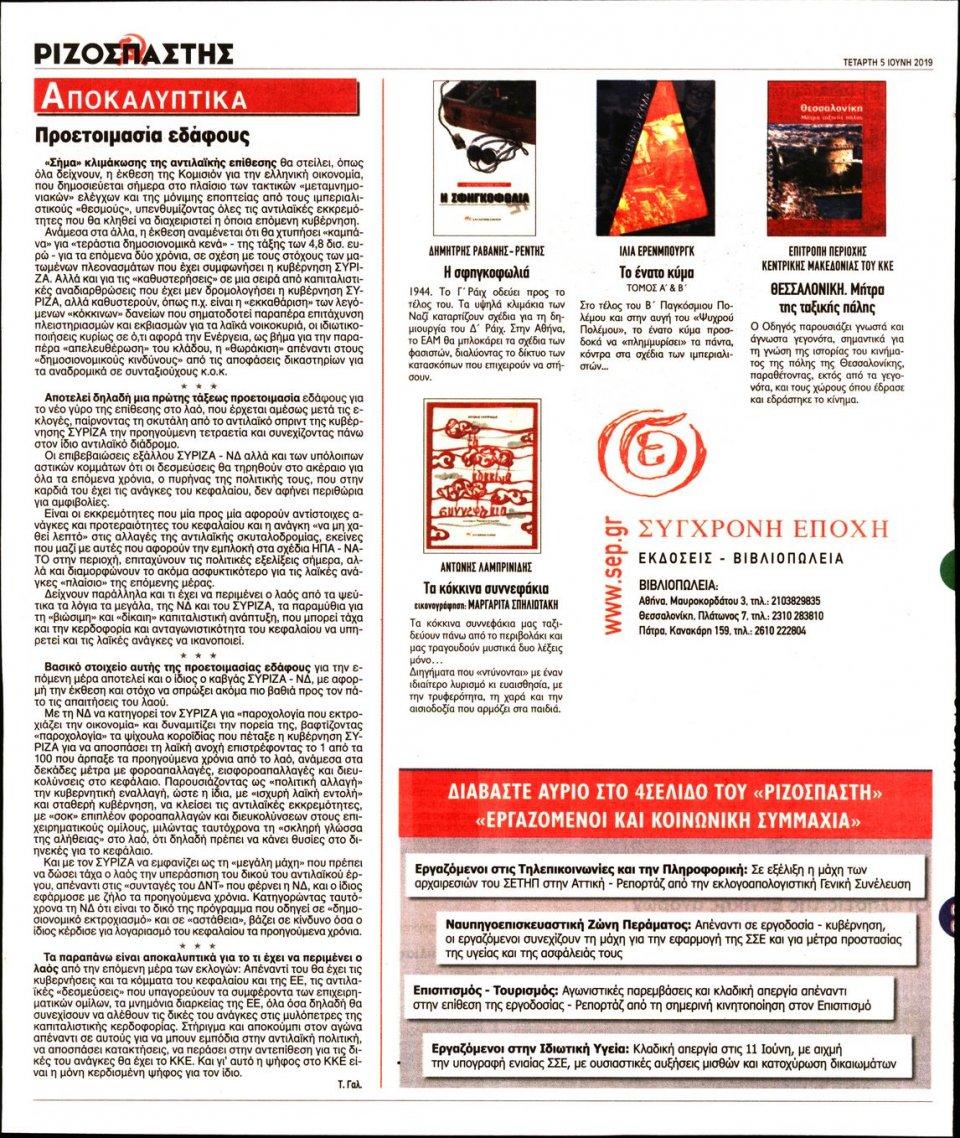 Οπισθόφυλλο Εφημερίδας - ΡΙΖΟΣΠΑΣΤΗΣ - 2019-06-05