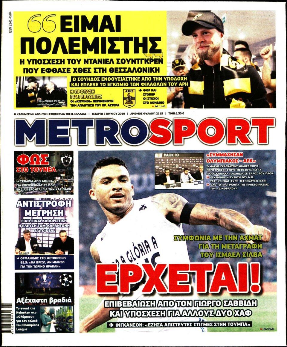 Πρωτοσέλιδο Εφημερίδας - METROSPORT - 2019-06-05