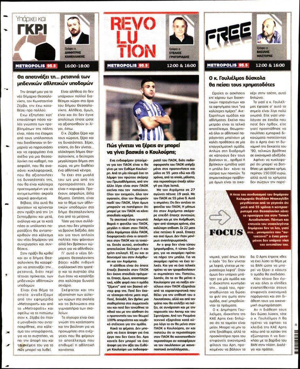 Οπισθόφυλλο Εφημερίδας - METROSPORT - 2019-06-05