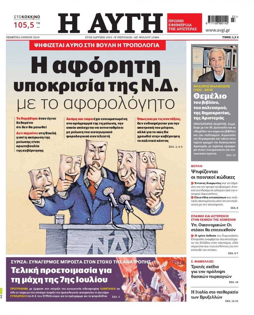 Πρωτοσέλιδο Εφημερίδας - ΑΥΓΗ - 2019-06-06