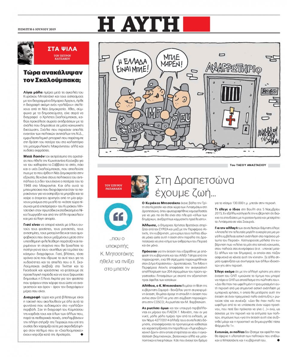 Οπισθόφυλλο Εφημερίδας - ΑΥΓΗ - 2019-06-06