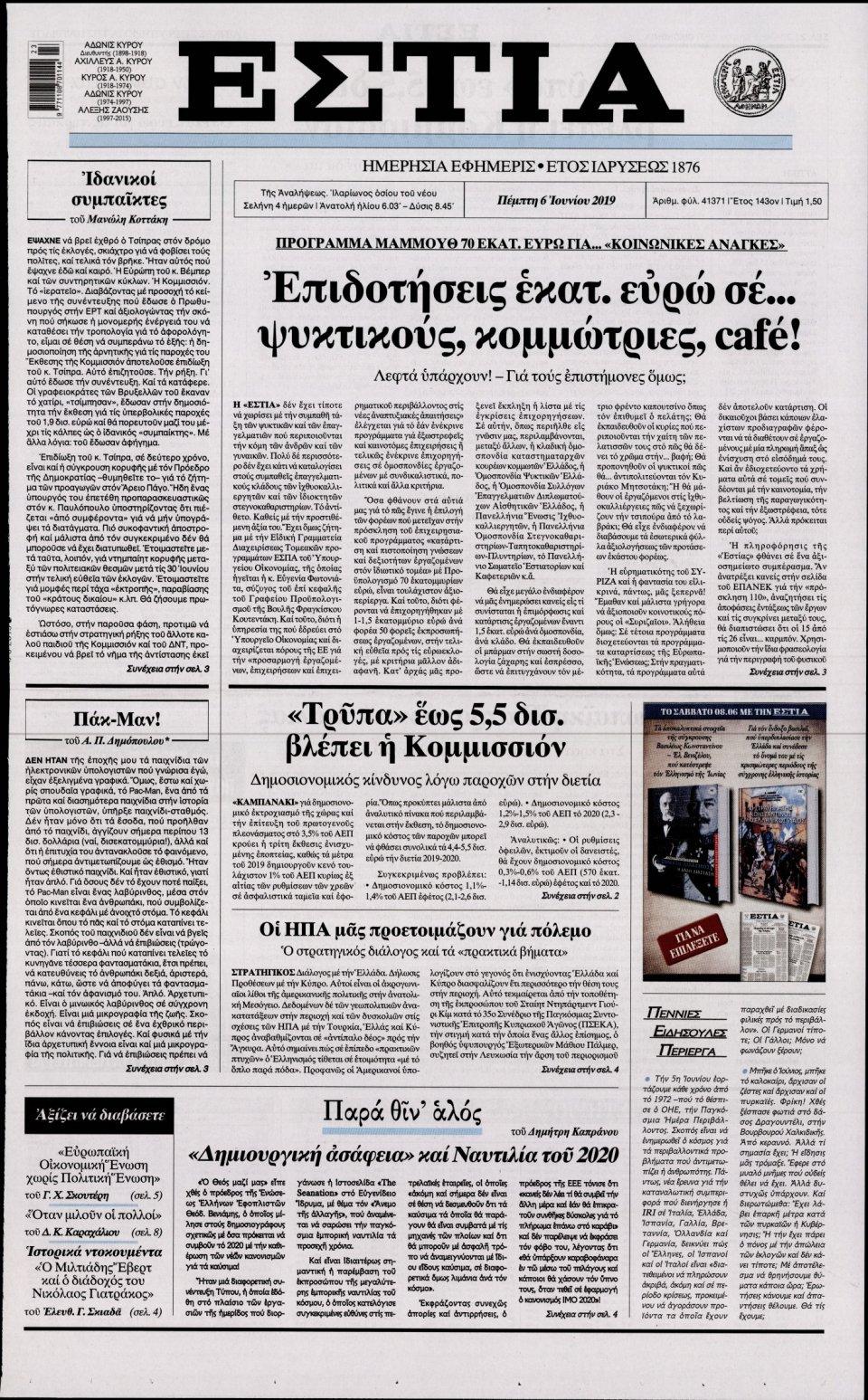 Πρωτοσέλιδο Εφημερίδας - ΕΣΤΙΑ - 2019-06-06
