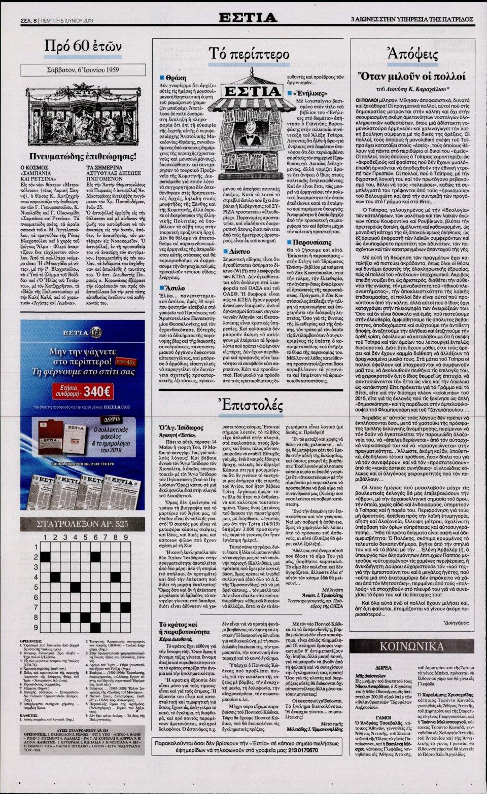 Οπισθόφυλλο Εφημερίδας - ΕΣΤΙΑ - 2019-06-06