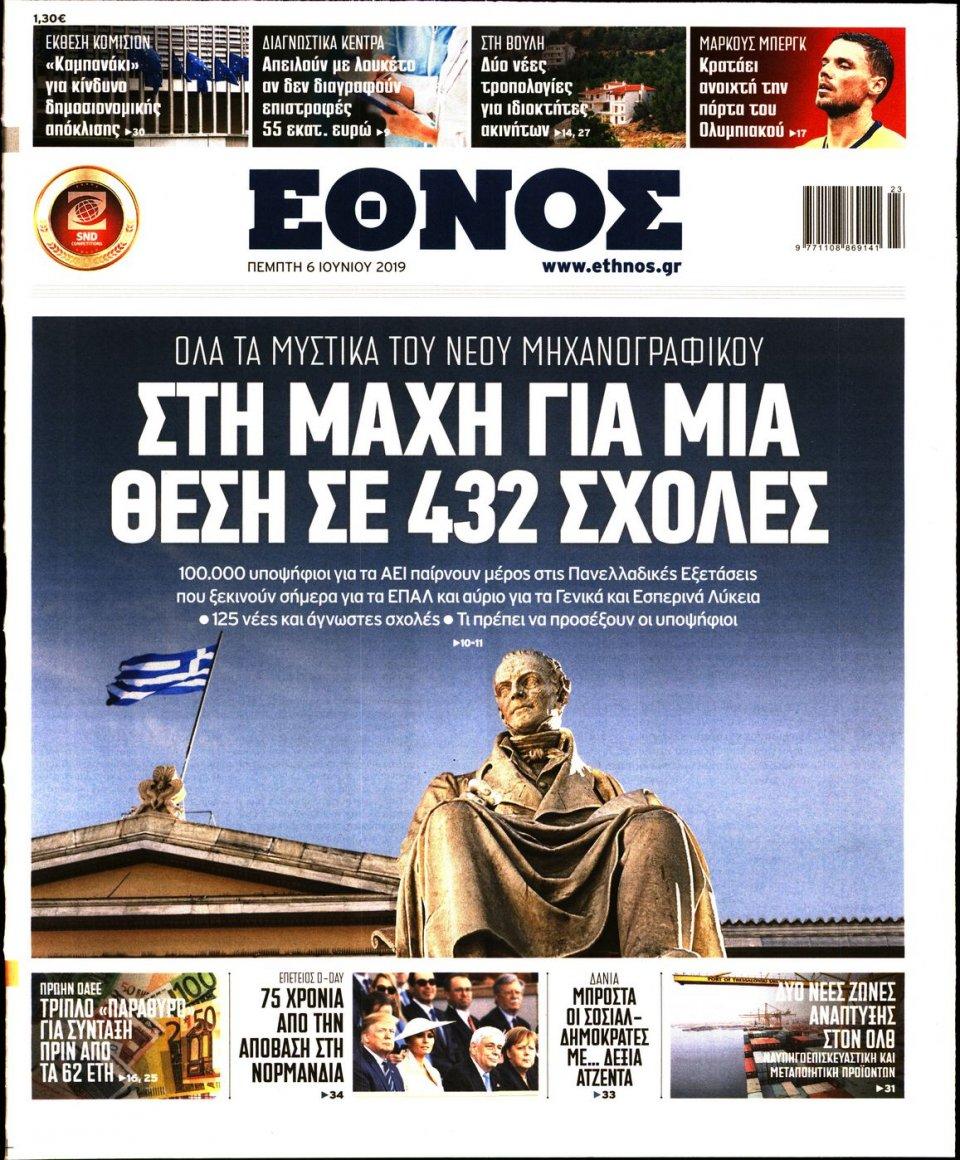 Πρωτοσέλιδο Εφημερίδας - ΕΘΝΟΣ - 2019-06-06