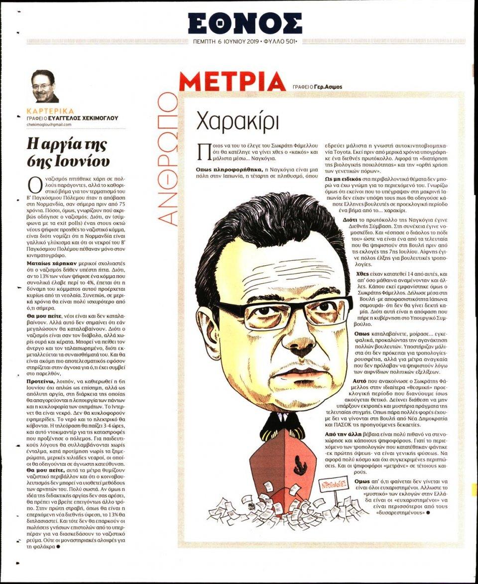 Οπισθόφυλλο Εφημερίδας - ΕΘΝΟΣ - 2019-06-06