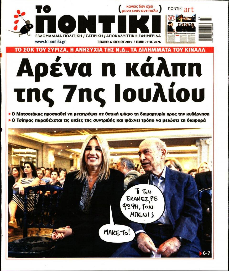 Πρωτοσέλιδο Εφημερίδας - ΤΟ ΠΟΝΤΙΚΙ - 2019-06-06