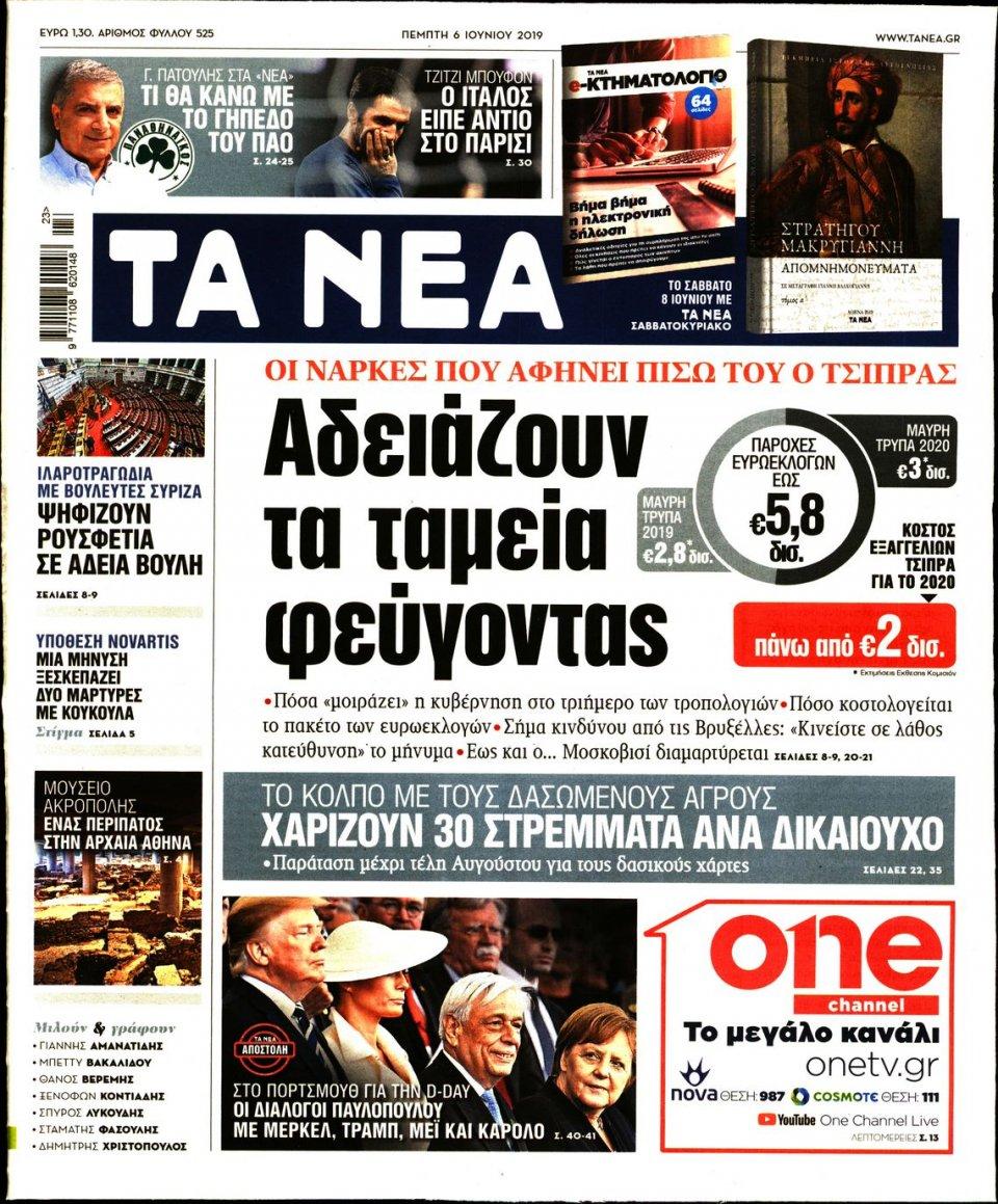 Πρωτοσέλιδο Εφημερίδας - ΤΑ ΝΕΑ - 2019-06-06