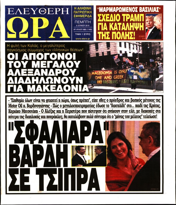 Πρωτοσέλιδο Εφημερίδας - ΕΛΕΥΘΕΡΗ ΩΡΑ - 2019-06-06