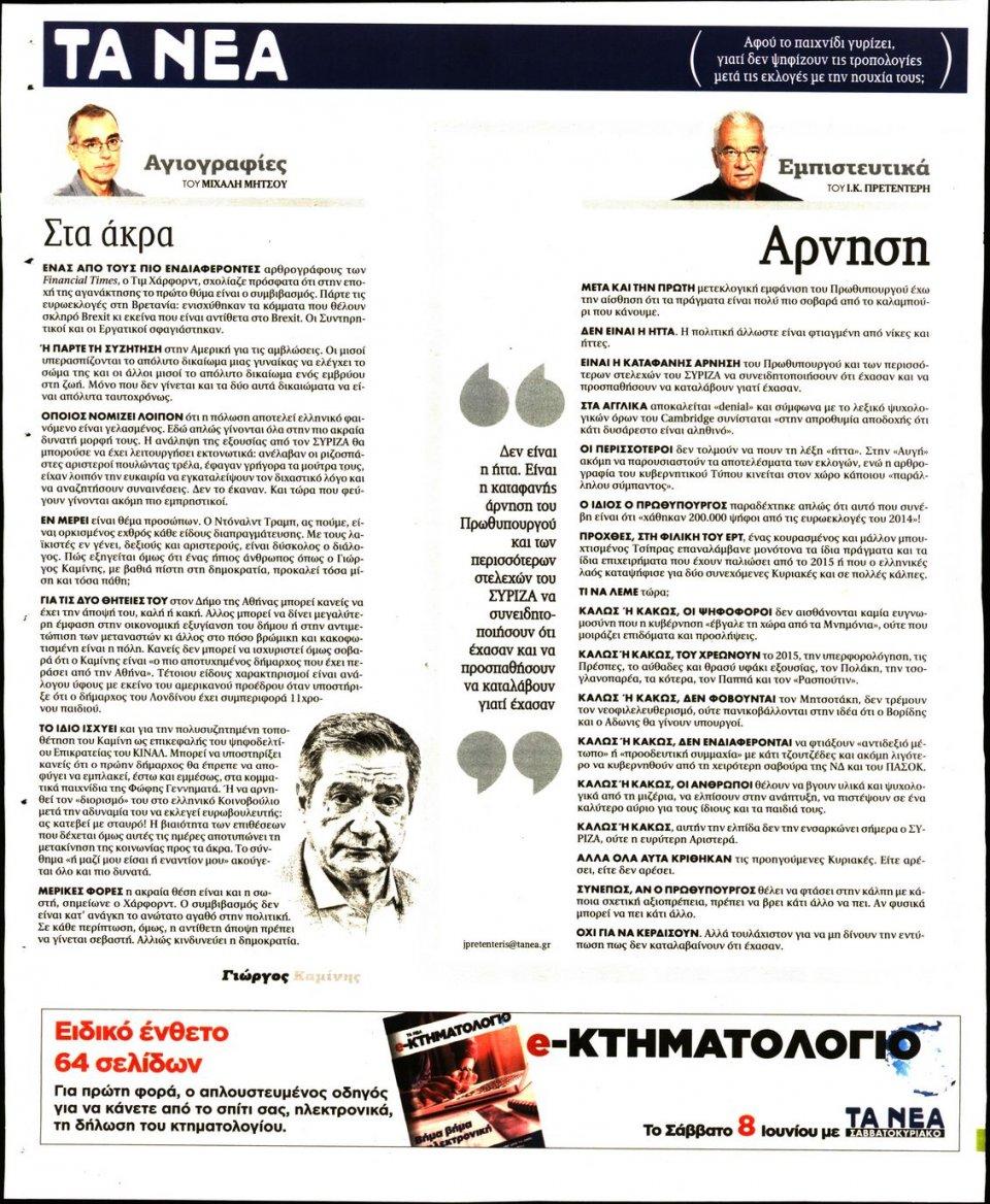 Οπισθόφυλλο Εφημερίδας - ΤΑ ΝΕΑ - 2019-06-06