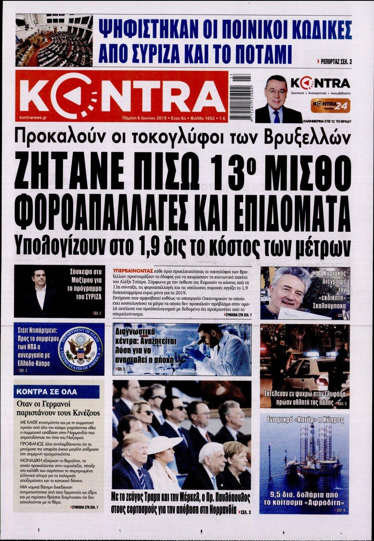Πρωτοσέλιδο Εφημερίδας - KONTRA NEWS - 2019-06-06