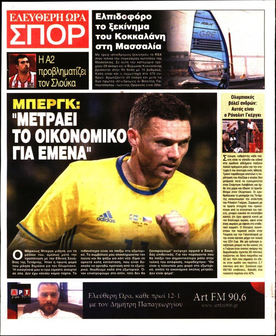 Οπισθόφυλλο Εφημερίδας - ΕΛΕΥΘΕΡΗ ΩΡΑ - 2019-06-06