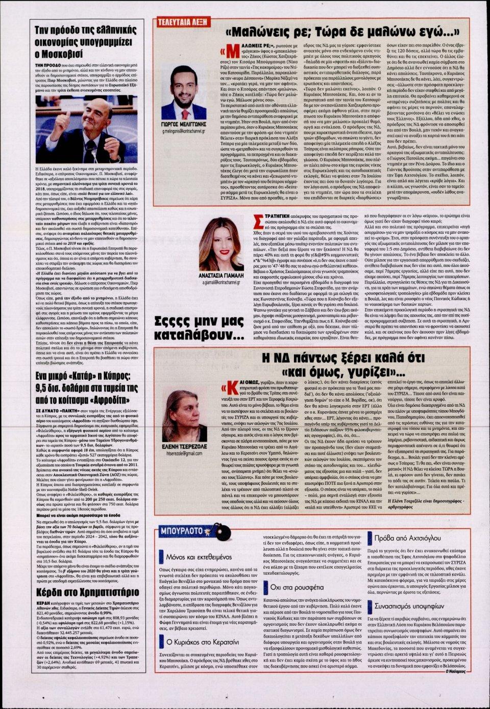 Οπισθόφυλλο Εφημερίδας - KONTRA NEWS - 2019-06-06