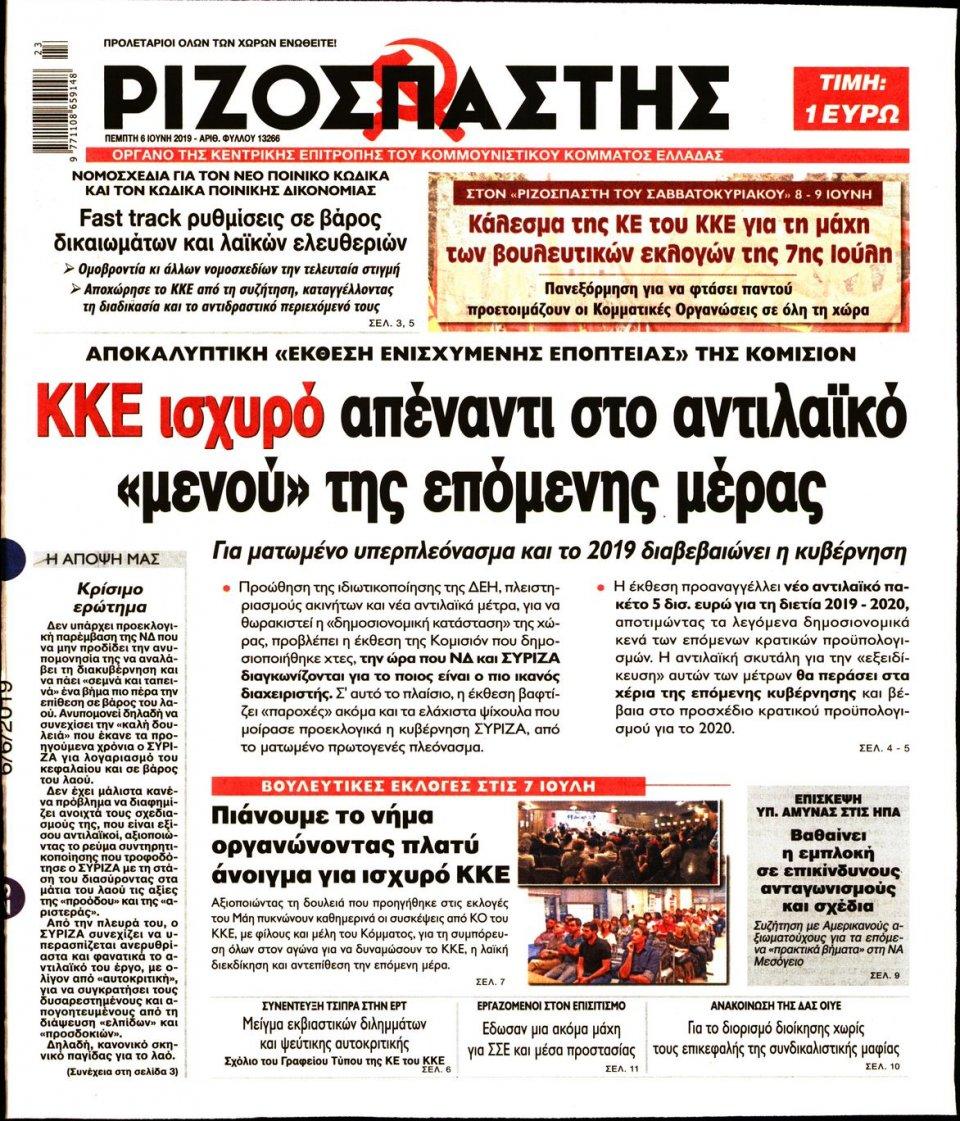 Πρωτοσέλιδο Εφημερίδας - ΡΙΖΟΣΠΑΣΤΗΣ - 2019-06-06