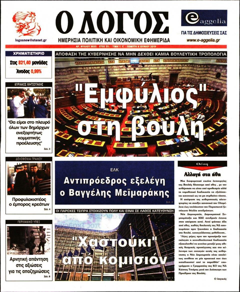 Πρωτοσέλιδο Εφημερίδας - Ο ΛΟΓΟΣ - 2019-06-06