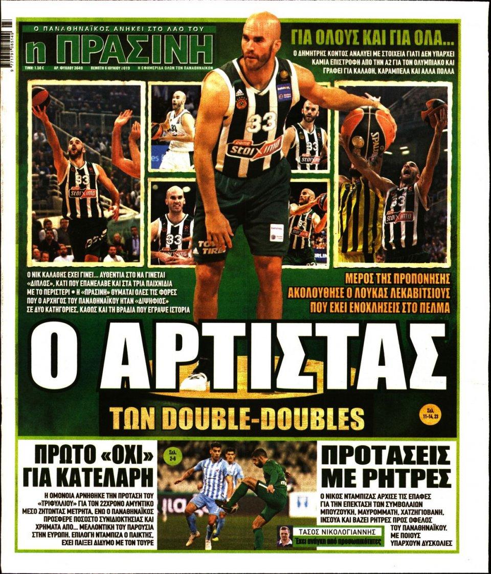 Πρωτοσέλιδο Εφημερίδας - ΠΡΑΣΙΝΗ - 2019-06-06