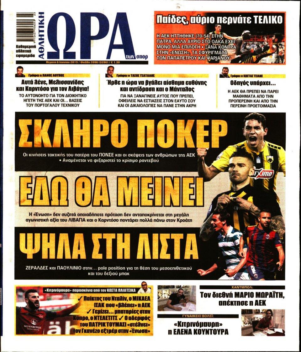 Πρωτοσέλιδο Εφημερίδας - ΩΡΑ ΤΩΝ ΣΠΟΡ - 2019-06-06