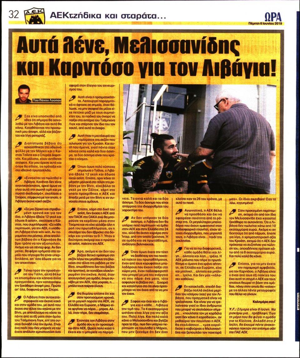 Οπισθόφυλλο Εφημερίδας - ΩΡΑ ΤΩΝ ΣΠΟΡ - 2019-06-06