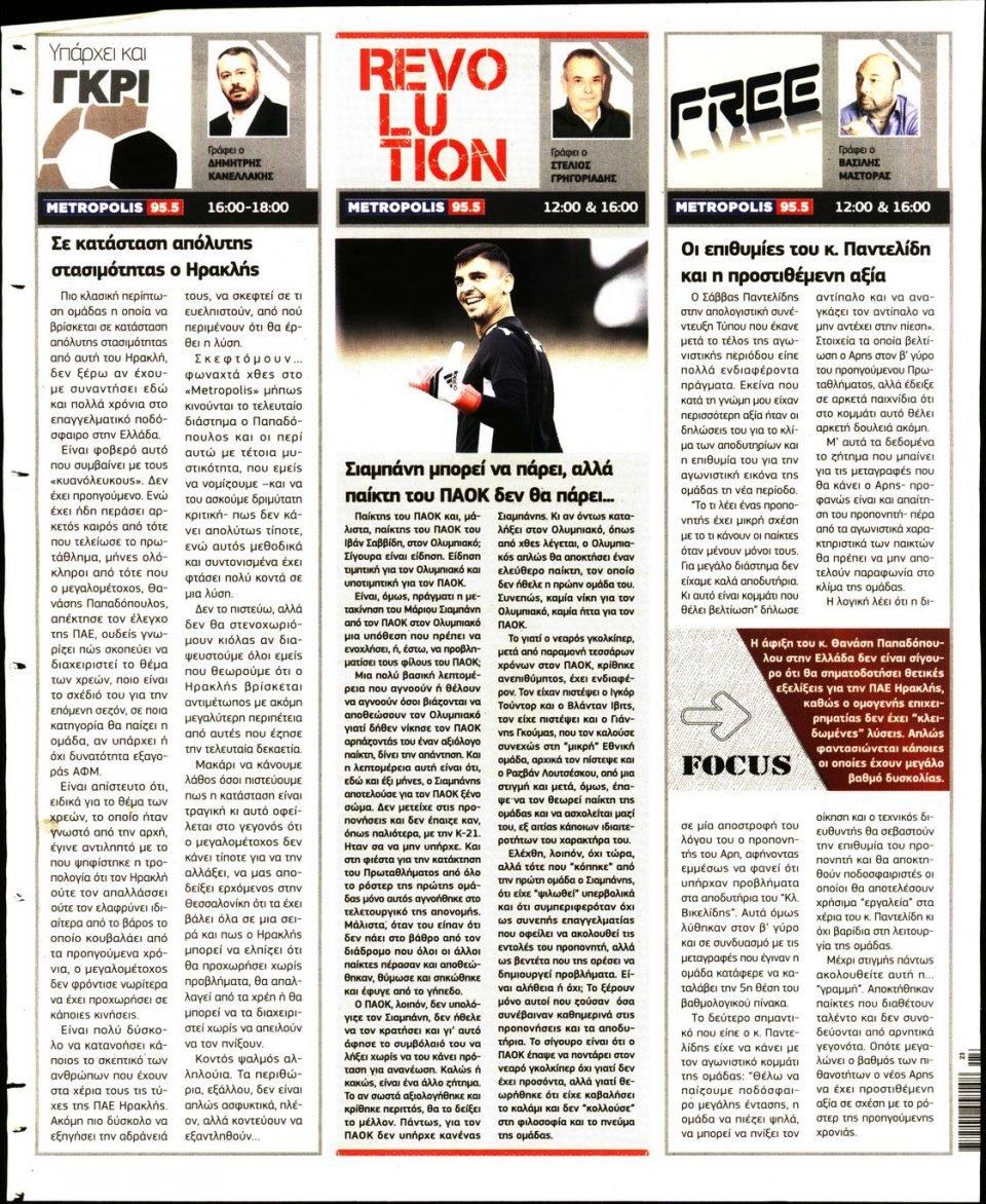 Οπισθόφυλλο Εφημερίδας - METROSPORT - 2019-06-06