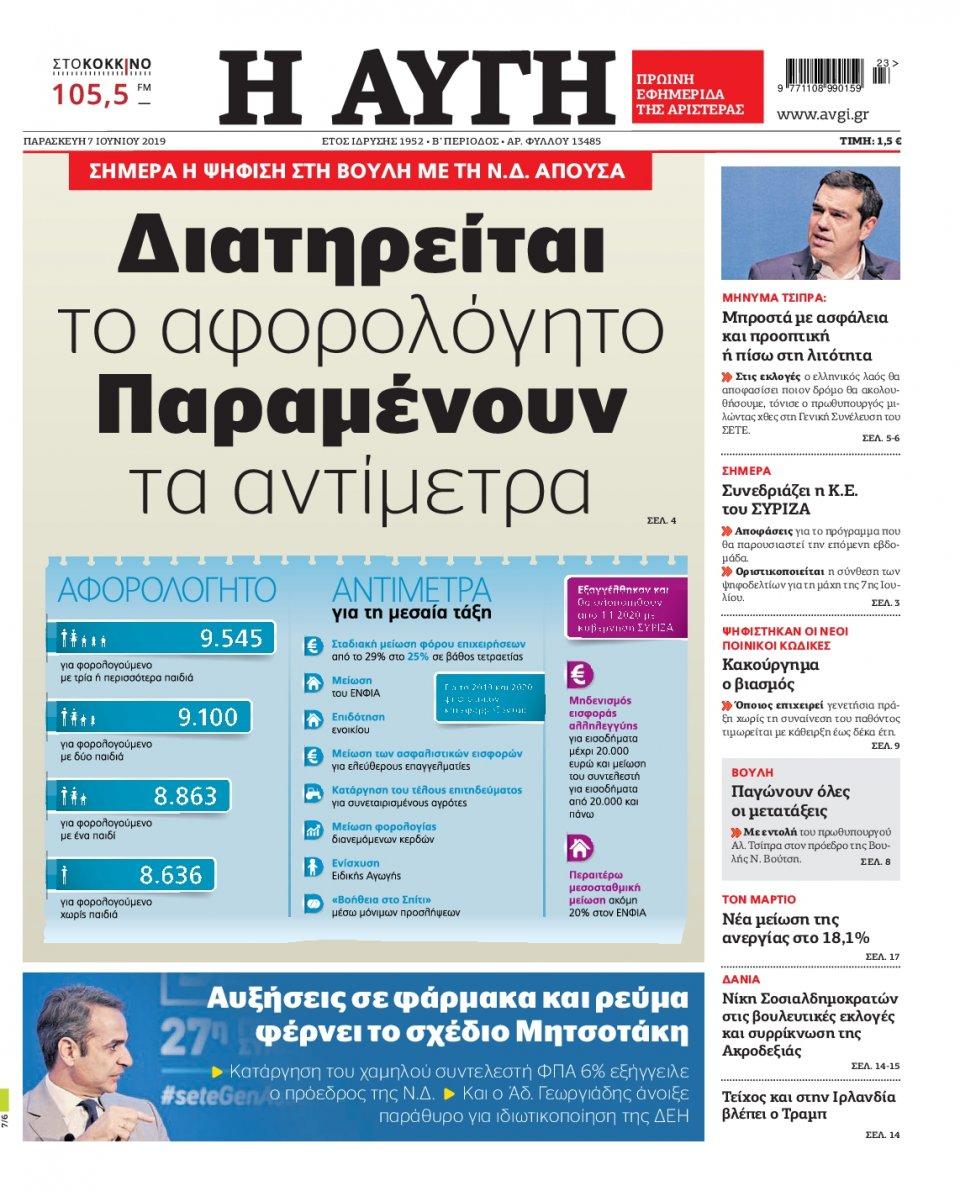 Πρωτοσέλιδο Εφημερίδας - ΑΥΓΗ - 2019-06-07