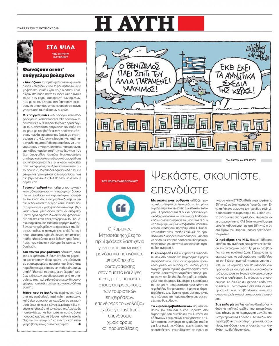 Οπισθόφυλλο Εφημερίδας - ΑΥΓΗ - 2019-06-07