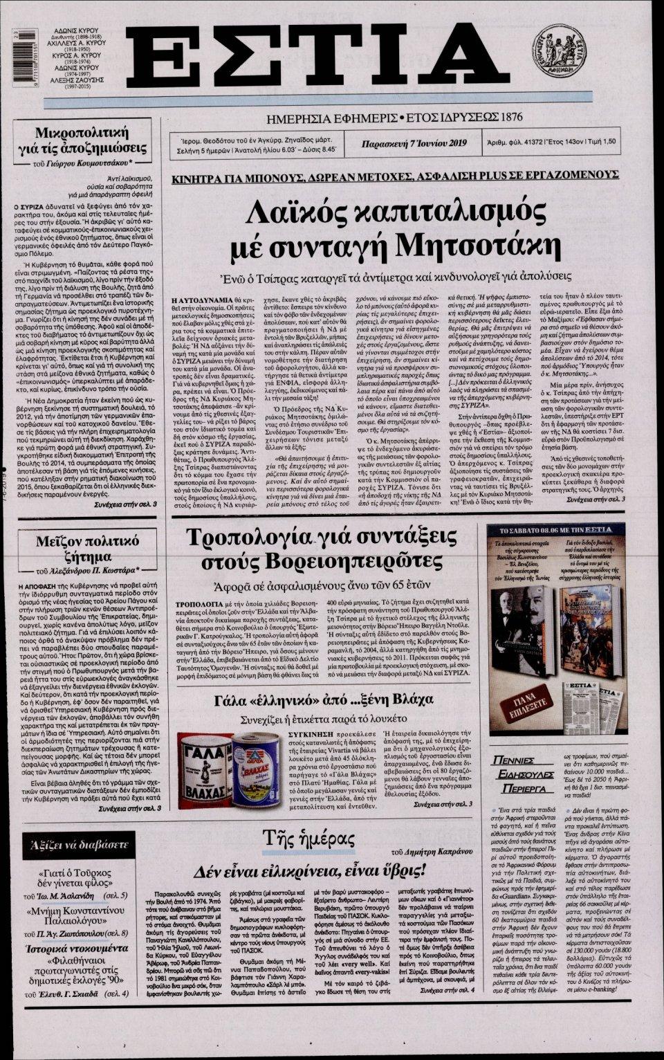 Πρωτοσέλιδο Εφημερίδας - ΕΣΤΙΑ - 2019-06-07