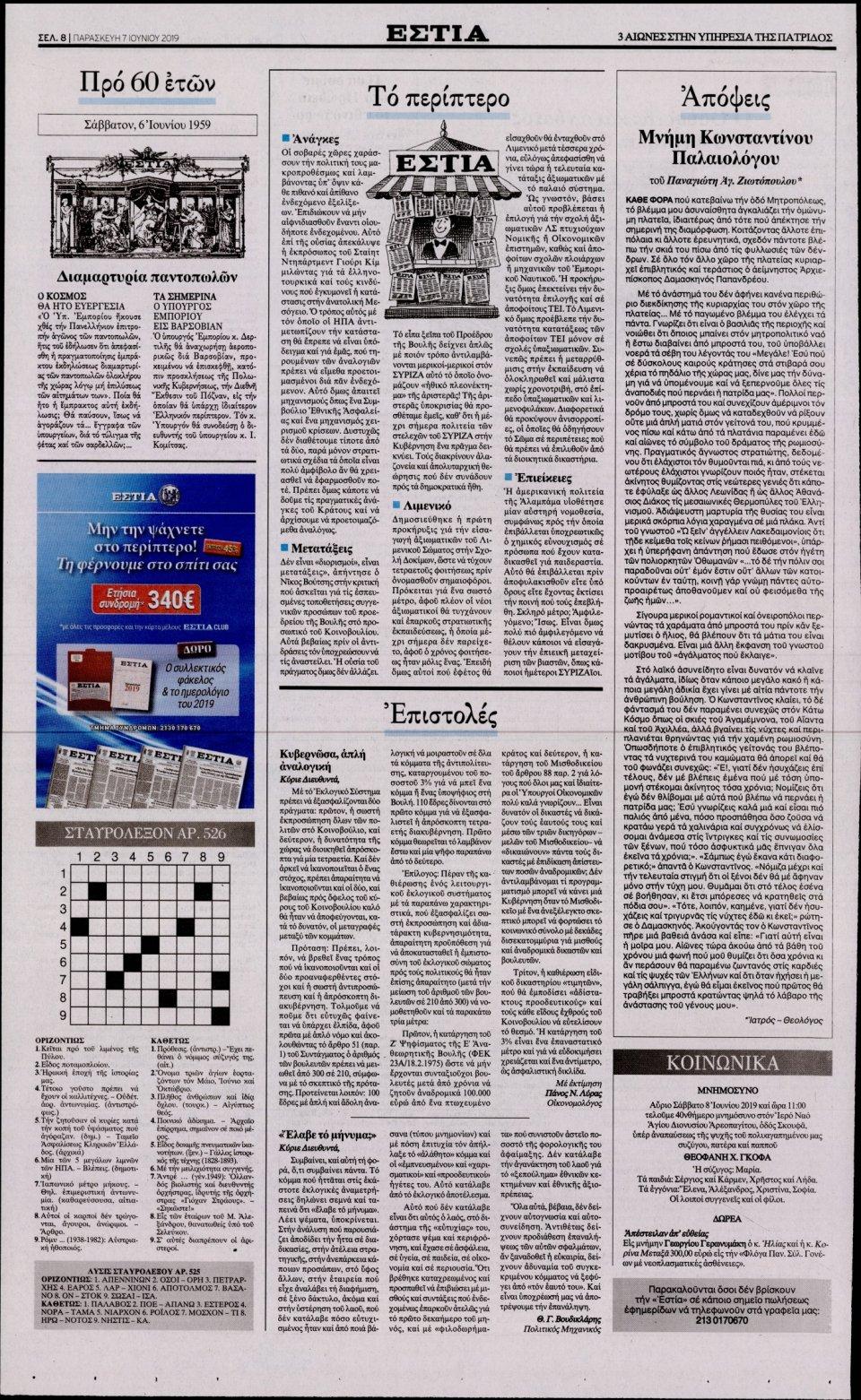 Οπισθόφυλλο Εφημερίδας - ΕΣΤΙΑ - 2019-06-07