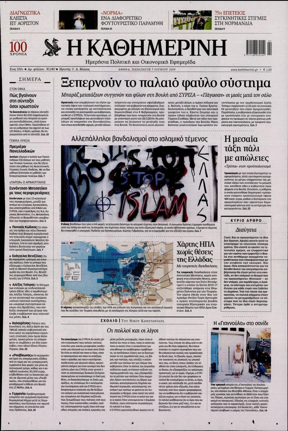 Πρωτοσέλιδο Εφημερίδας - ΚΑΘΗΜΕΡΙΝΗ - 2019-06-07