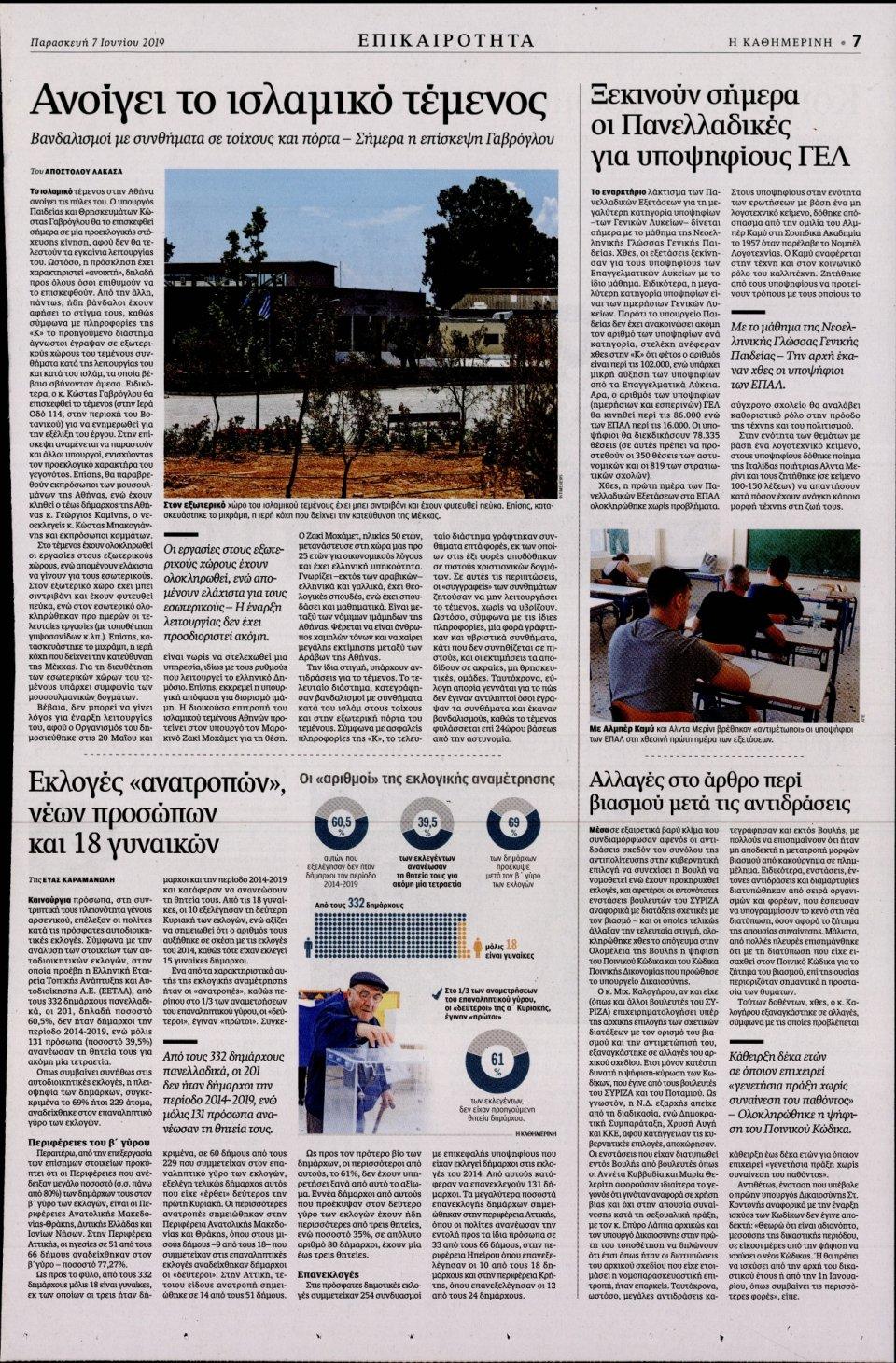 Οπισθόφυλλο Εφημερίδας - ΚΑΘΗΜΕΡΙΝΗ - 2019-06-07