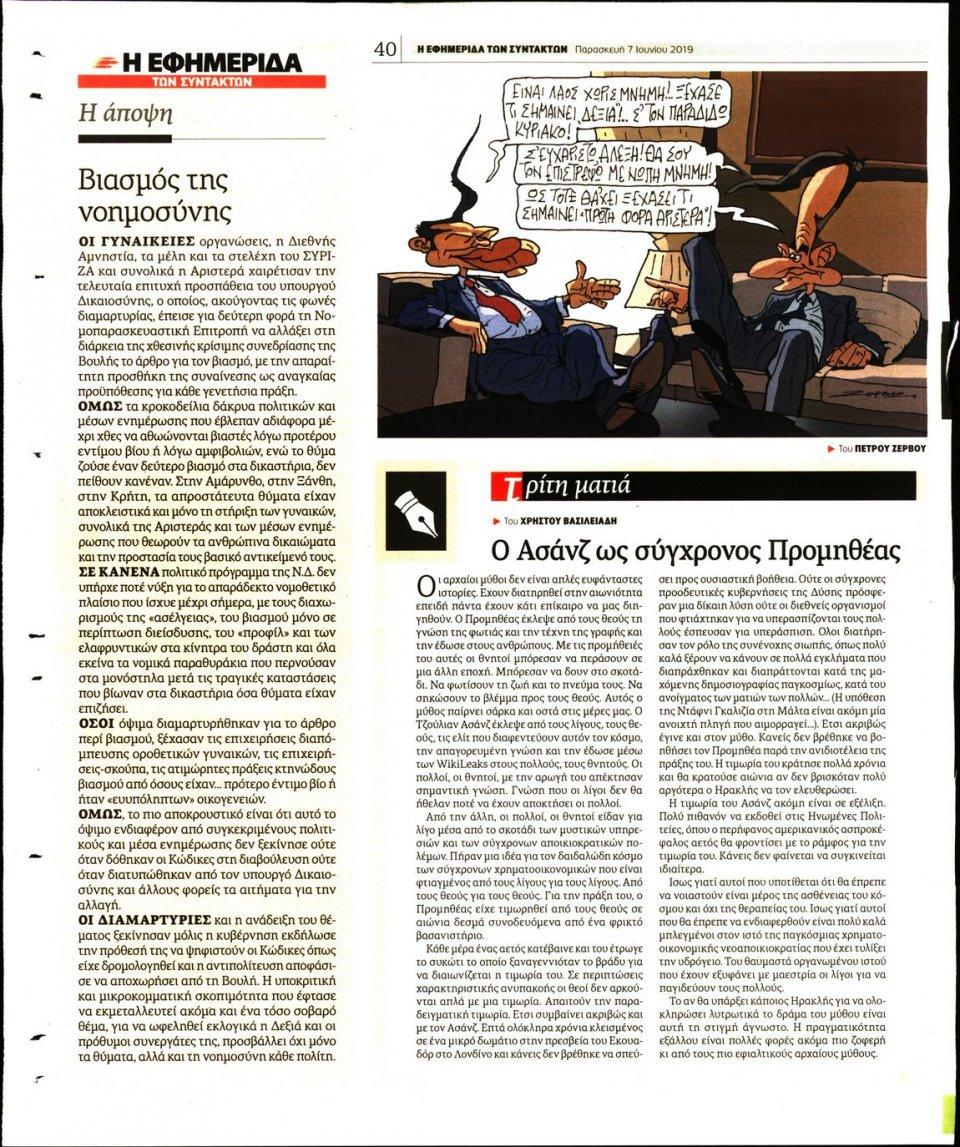 Οπισθόφυλλο Εφημερίδας - Η ΕΦΗΜΕΡΙΔΑ ΤΩΝ ΣΥΝΤΑΚΤΩΝ - 2019-06-07