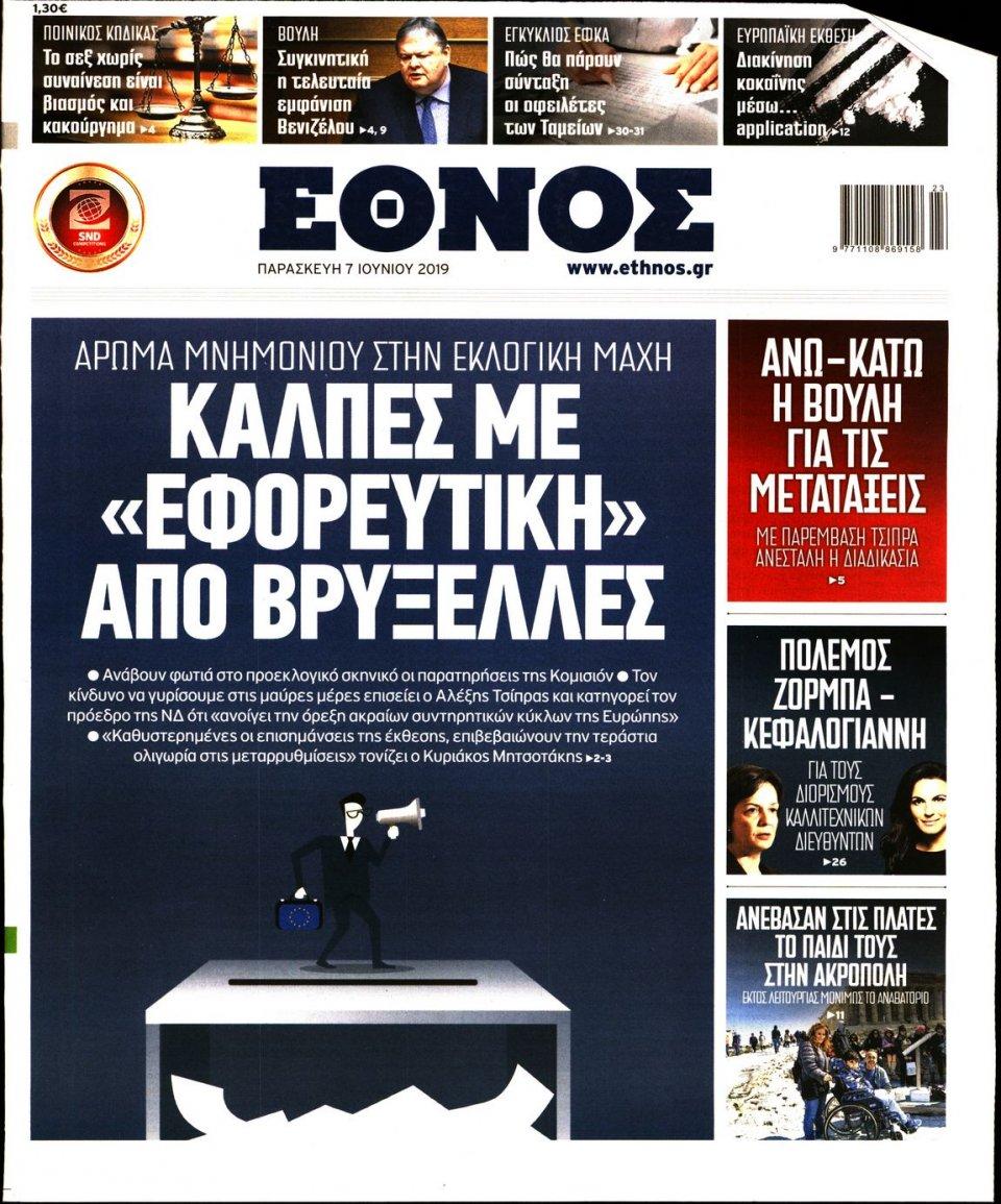 Πρωτοσέλιδο Εφημερίδας - ΕΘΝΟΣ - 2019-06-07