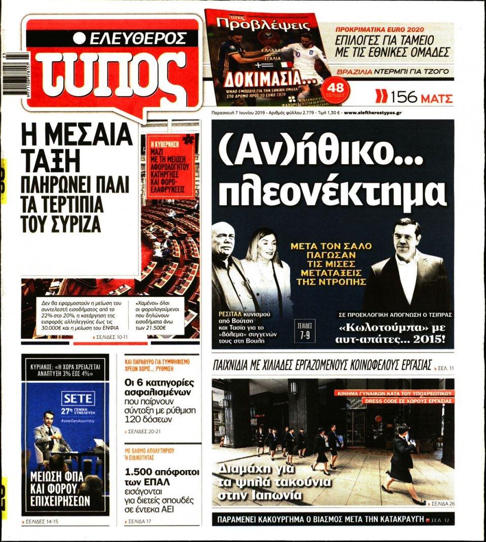 Πρωτοσέλιδο Εφημερίδας - ΕΛΕΥΘΕΡΟΣ ΤΥΠΟΣ - 2019-06-07