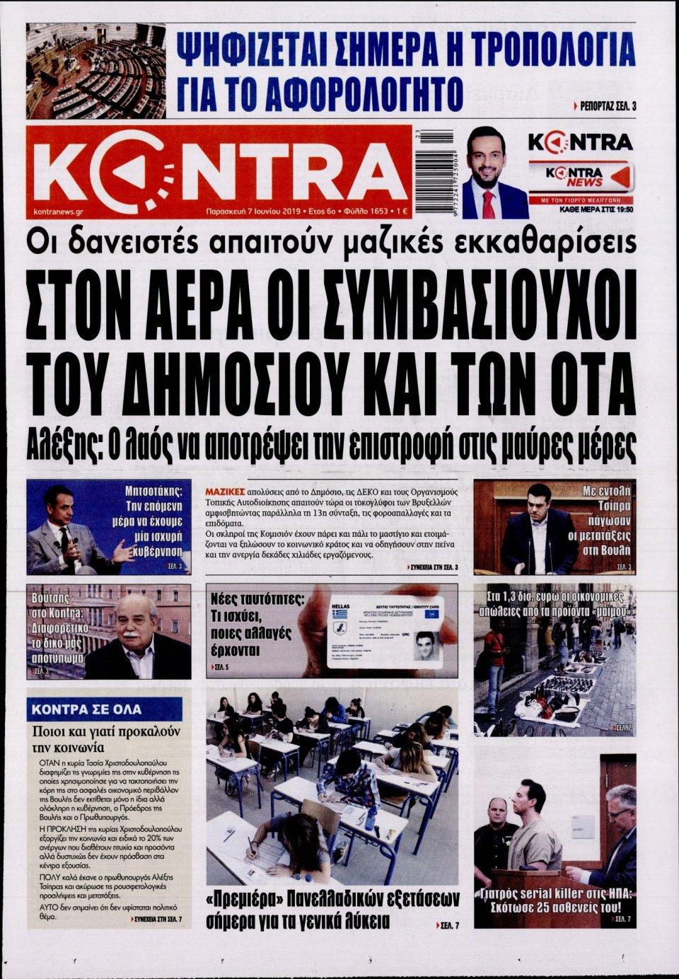 Πρωτοσέλιδο Εφημερίδας - KONTRA NEWS - 2019-06-07