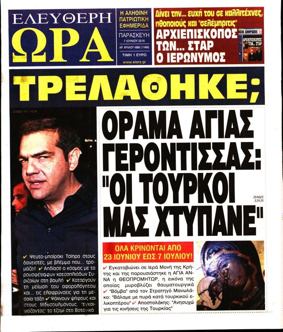Πρωτοσέλιδο Εφημερίδας - ΕΛΕΥΘΕΡΗ ΩΡΑ - 2019-06-07