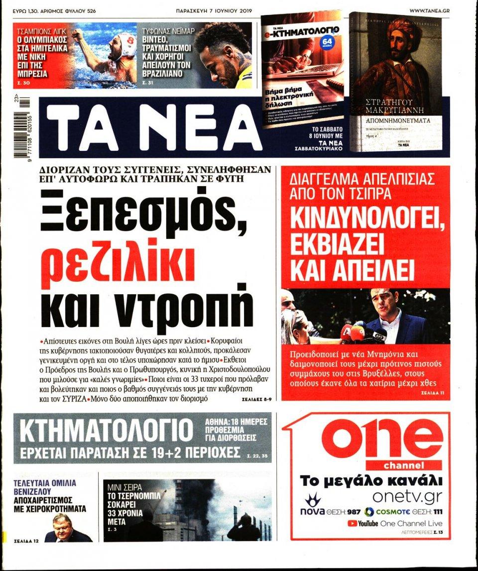 Πρωτοσέλιδο Εφημερίδας - ΤΑ ΝΕΑ - 2019-06-07