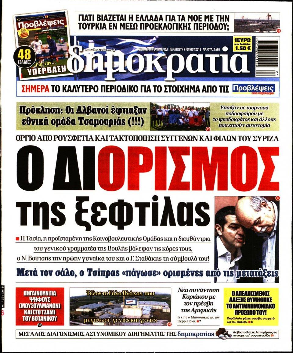 Πρωτοσέλιδο Εφημερίδας - ΔΗΜΟΚΡΑΤΙΑ - 2019-06-07