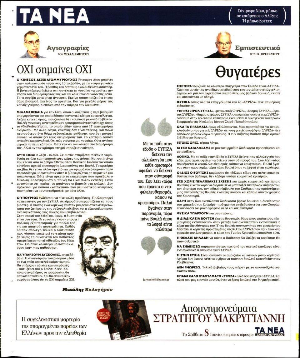 Οπισθόφυλλο Εφημερίδας - ΤΑ ΝΕΑ - 2019-06-07
