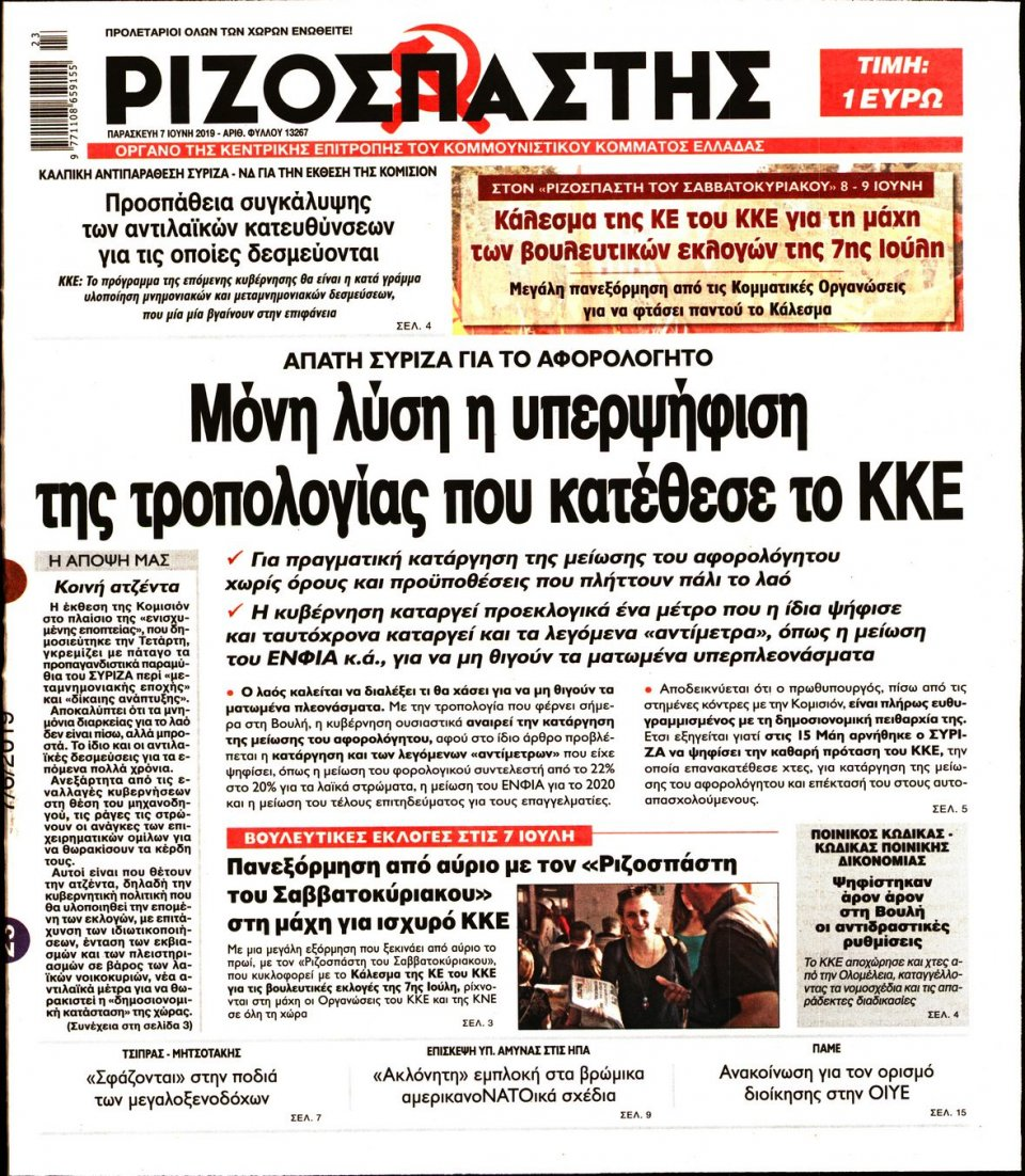 Πρωτοσέλιδο Εφημερίδας - ΡΙΖΟΣΠΑΣΤΗΣ - 2019-06-07