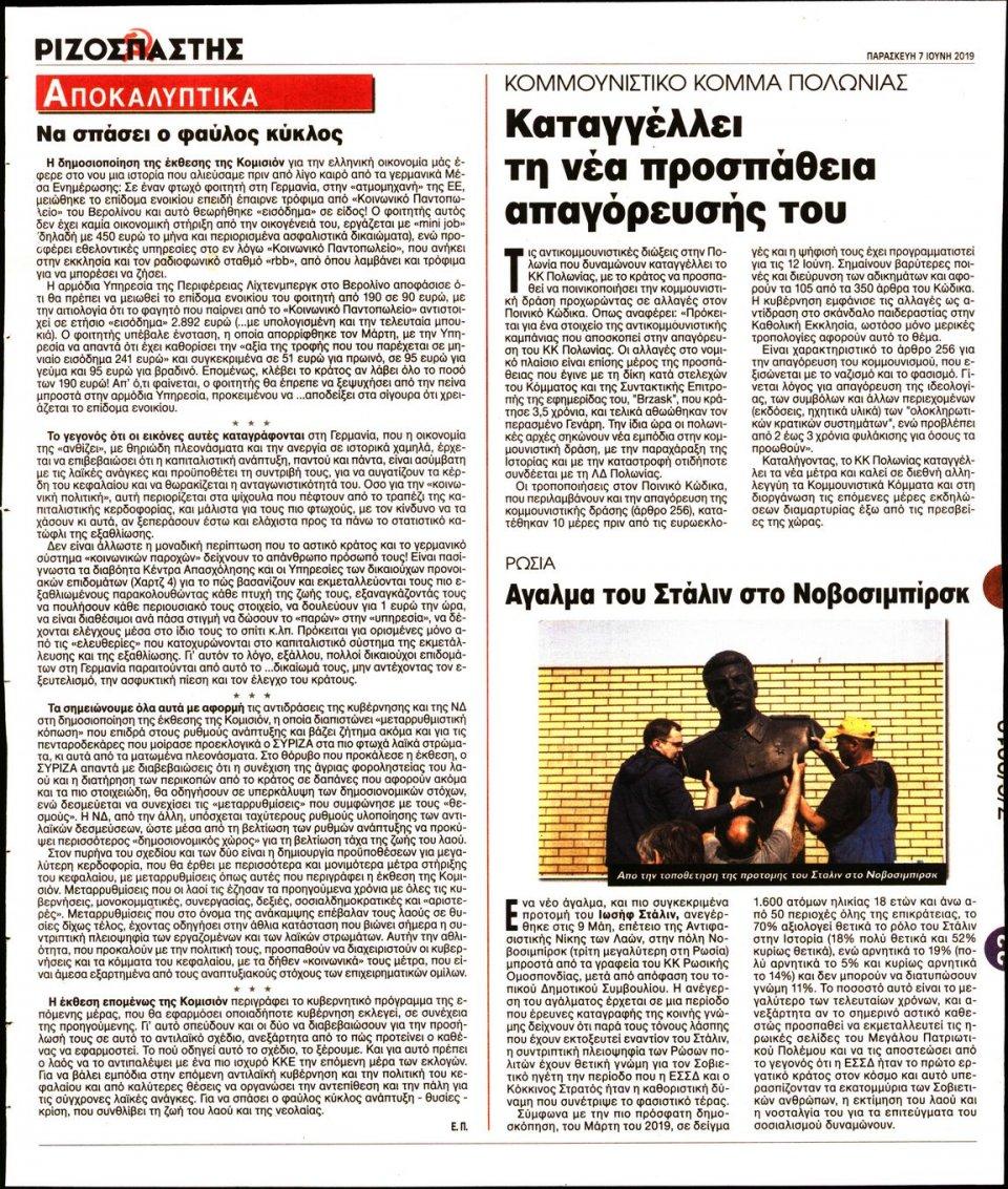 Οπισθόφυλλο Εφημερίδας - ΡΙΖΟΣΠΑΣΤΗΣ - 2019-06-07