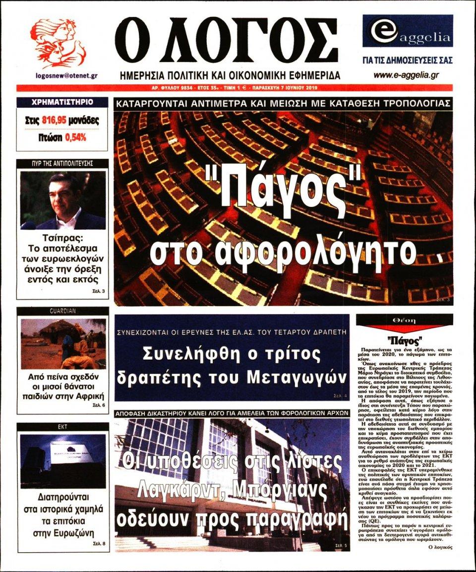 Πρωτοσέλιδο Εφημερίδας - Ο ΛΟΓΟΣ - 2019-06-07