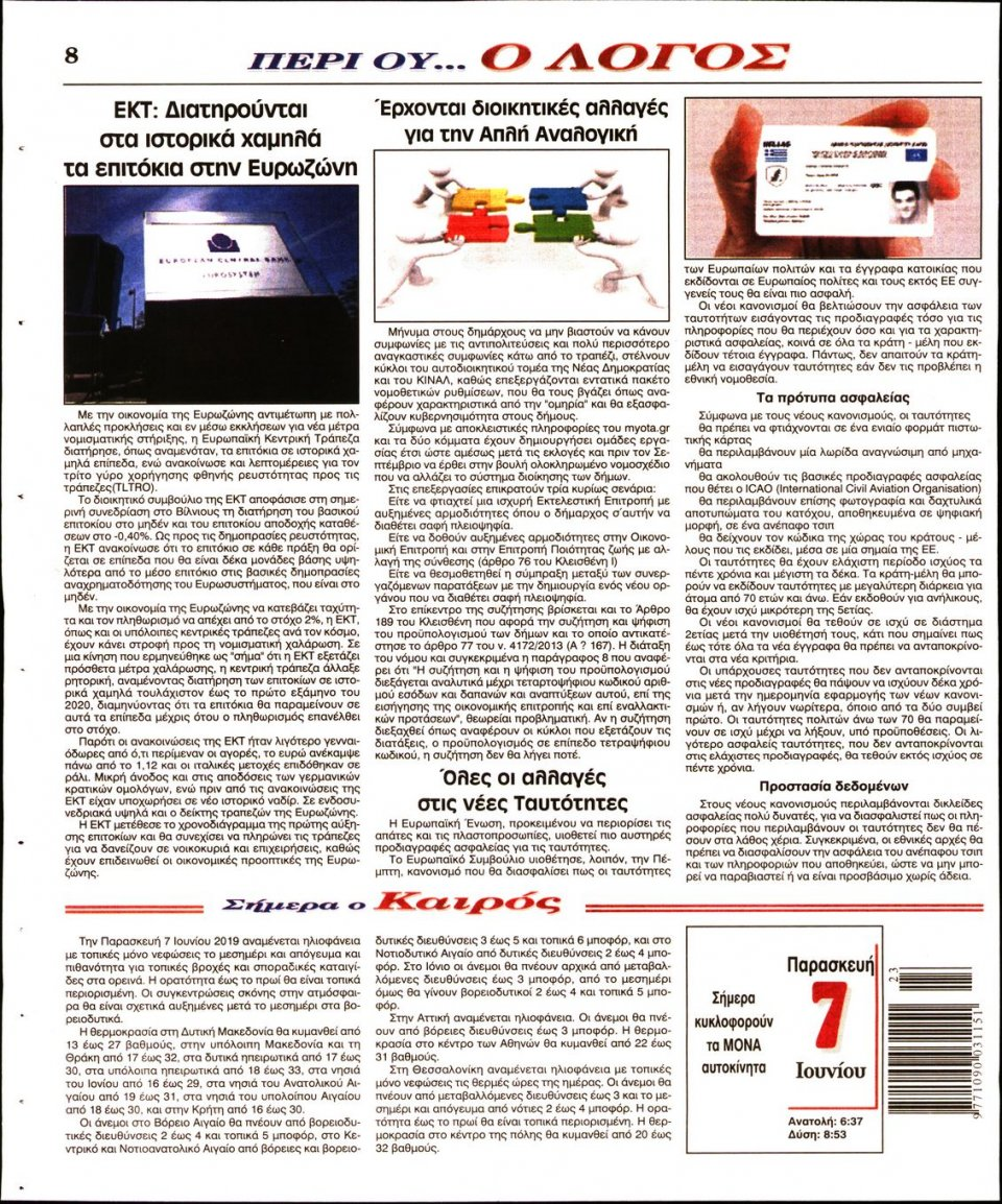 Οπισθόφυλλο Εφημερίδας - Ο ΛΟΓΟΣ - 2019-06-07