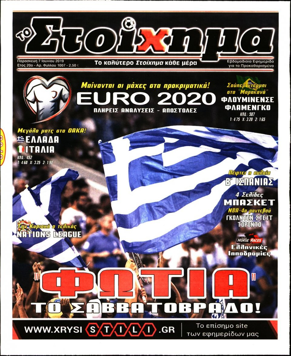 Πρωτοσέλιδο Εφημερίδας - ΤΟ ΣΤΟΙΧΗΜΑ - 2019-06-07