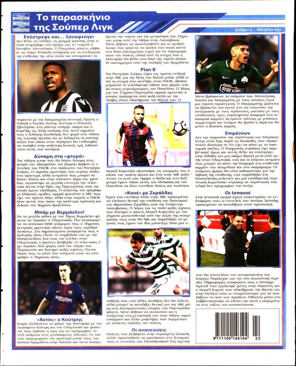 Οπισθόφυλλο Εφημερίδας - ΤΟ ΣΤΟΙΧΗΜΑ - 2019-06-07